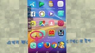 এবার ফোন চালান চোখের ইশারায়।।Use your Eyes to Control your Android Phone