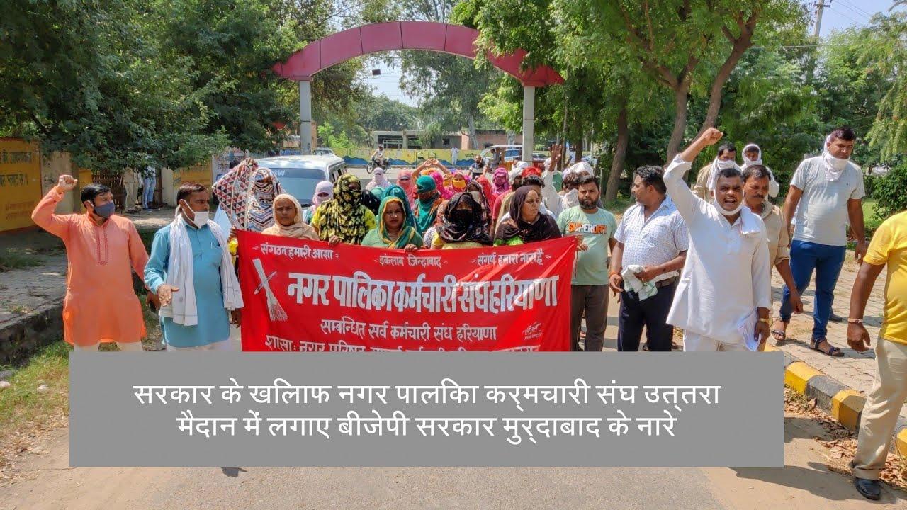 सरकार के खिलाफ नगर पालिका कर्मचारी संघ भी उत्तरा प्रदर्शन में
