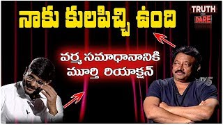 Ram Gopal Varma Says Truth about his Cast Feeling | Kamma Rajyamlo Kadapa Reddlu | TV5 Tollywood