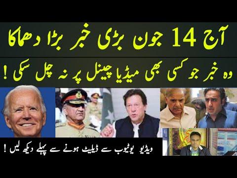 Barri Khabbar | Imran Khan |  Bilawal Bhutto ki Wo khabbar jo Kishe B Media  Pay Nah Chal | Bajwa |