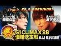 【新日本フ?ロレス】G1 CLIMAX 28 優勝決定戦【オーフ?ニンク?VTR】
