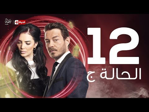 El Hala G Series / Episode 12 - مسلسل الحالة ج - الحلقة الثانية عشر - بطولة أحمد زاهر وحورية فرغلى