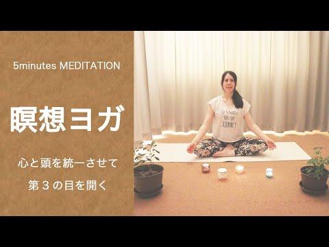 06【第3の目】を覚醒させる瞑想ヨガ〜松果体を開くことで、自分が変わっていくのを感じる