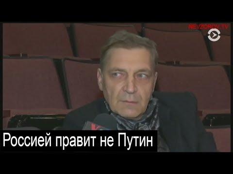 """Россией правит не Путин. (Александр Невзоров """"Голосу Америки"""")"""