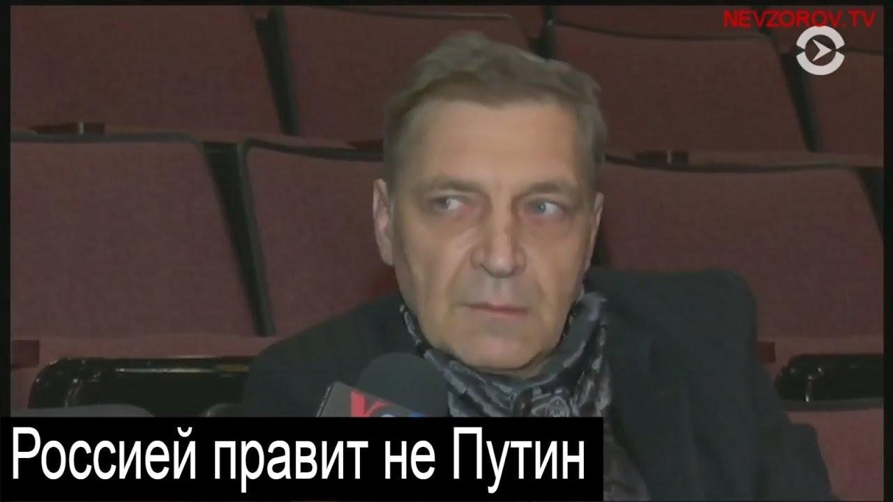 Россией правит не Путин. (Александр Невзоров