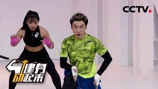 《健身动起来》曹超教练带来搏击操:循环训练 20190429   CCTV体育