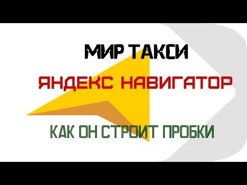Навигатор Яндекс - как он строит пробки