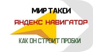 Навигатор Яндекс - как он строит пробки(В этом видео я расскажу, о том, как яндекс навигатор строит пробки. Почему в одном месте зеленое, а рисует..., 2015-11-02T09:48:06.000Z)