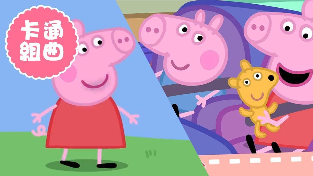 【佩佩豬+捏泥巴】粉紅豬小妹卡通歌組曲1+1|Peppa Pig|YOYO|兒歌|唱跳|律動|童謠串燒 | Doovi