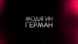 Герман Модягин. Отрывки из спектаклей