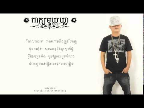 ពាក្យមួយឃ្លា   DJ KDEP