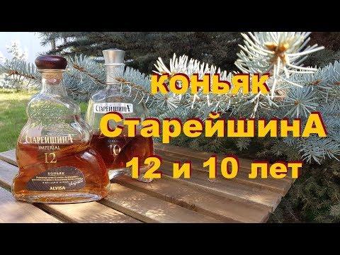 Коньяк Старейшина 12 и 10 лет, сравнение и дегустация. Бонусом 11 летний))