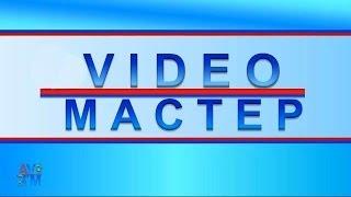 Узнайте, как делать профессиональные видео ролики - подробности о курсе