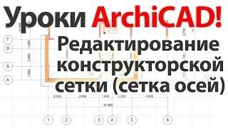 Уроки ArchiCAD (архикад) конструкторская сетка