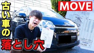 【ダイハツ ムーヴ】13年落ちの軽自動車の車検代がやばかった。激安車 DAIHATSU MOVE 維持費