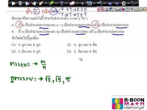 (คณิตบ้านอาบูลย์) เฉลยข้อสอบโควต้า มข. ปี55 คณิตศาสตร์ ตอนที่1 ข้อ3