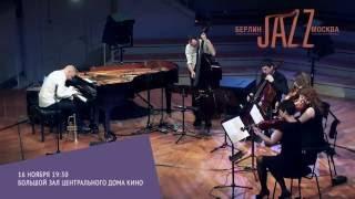 Европейский Джаз в Москве! 16 ноября Большой зал Дома кино