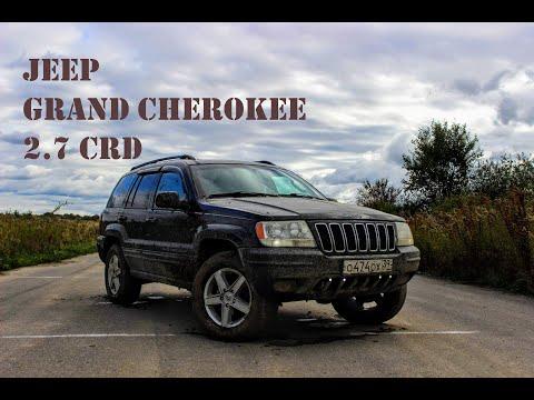 Jeep Grand Cherokee 2.7 CRD Jeep Grand Cherokee 2.7 Дизель