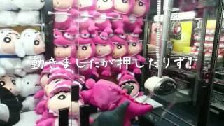 UFOキャッチャー動画です。 チョコビのワニ山さん着ぐるみしんちゃんに...