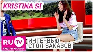 Кристина Си   Интервью в  Столе заказов