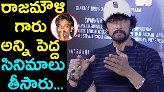 Sudeep Superb Speech About SS Rajamouli | Pailwaan Movie Team Interview