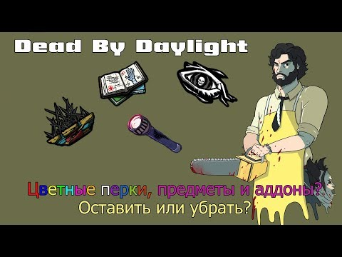 Dead By Daylight Привееет)