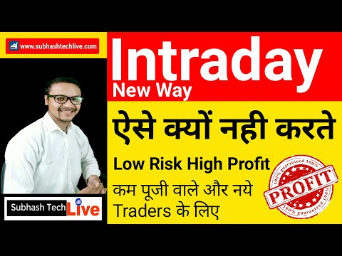 Intraday Trading New Strategy For ,new Trader | Intraday  Latest Strategy |  Intraday Stock.