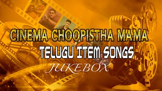 Cinema Choopistha Mama Telugu Item Songs Jukebox || Telugu Songs || T-Series Telugu