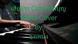 เสียแรง Ost.เพลิงบุญ piano cover by ลุงเหน่ง