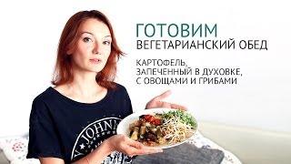 Картофель запеченный в духовке | Вегетарианские рецепты