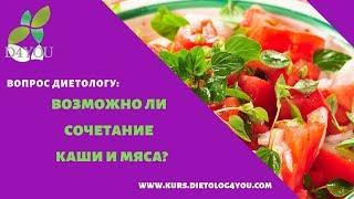 Возможно ли сочетание каши и мяса в один прием пищи? Вопрос ответ с Яковенко Е./ Dietolog4you