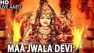 Om Jai Jwala Devi Aarti || ओम जय ज्वाला माता आरती || Latest Full HD Jwala Mata Aarti | #Bhakti
