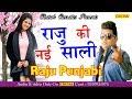 Raju Ki Nayi Saali || Raju Punjabi & Miss Ada || New Haryanvi D J Song 2019 || Chetak  Music Mp3