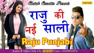 Raju Ki Nayi Saali    Raju Punjabi & Miss Ada    New Haryanvi D J Song 2019    Chetak Music