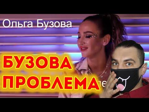 Ольга Бузова & Тодес- \