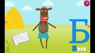 Учим буквы весело  Говорящая азбука  Развивающий мультик для детей