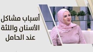 أسباب مشاكل الأسنان واللثة عند الحامل - د. رولى حمدان