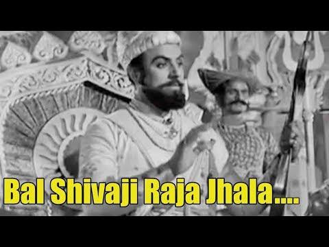 Bal Shivaji Raja Jhala | Chhatrapati Shivaji (1952) | Old Classic Marathi Movie Song