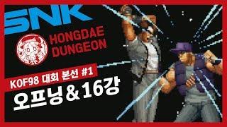 [케인] SNK & 홍대던전 킹오브98 대회본선 #1 (오프닝 및 16강)