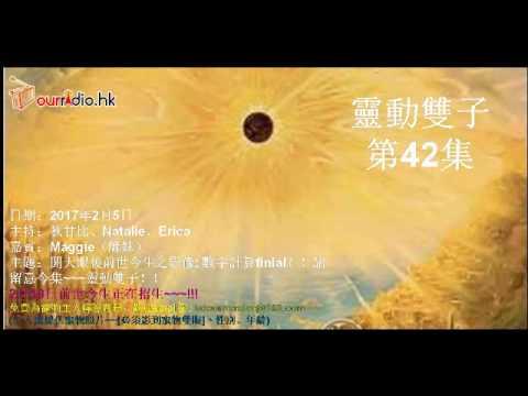 靈動雙子 第42集 (開天眼/ 數字的計算(4))