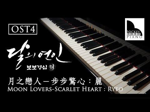 Forgetting You — Scarlet Heart Ryeo OST Part.4 / 달의연인-보보경심 려 / 步步驚心:麗 ( Cover by NickeyPiano )