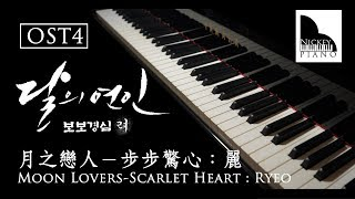 Forgetting You — Scarlet Heart Ryeo OST Part.4 / 달의연인-보보경심 려 / 步步驚心:麗 ( Cover by NickeyPiano )