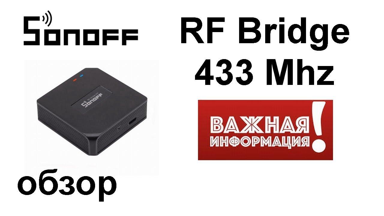 Sonoff RF bridge 433 ПОЛНЫЙ ОБЗОР !!!
