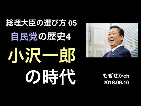 自民党の歴史4 小沢一郎の時代