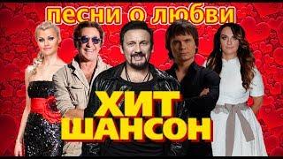 ХИТ ШАНСОН / Песни о любви / МИХАЙЛОВ / ЛЕПС / ВАЕНГА / БУМЕР / ВОРОВАЙКИ