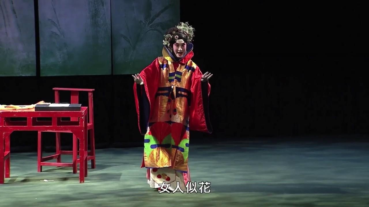 劉欣然獨角戲《馬伯司氏》唱段「喑啞的烏鴉叫嘎嘎」 - YouTube