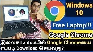Gambar cover இலவச Laptopயில் Chrome| How To Download Chrome On Windows 10 | Lenovo Free Government Laptop 2019 |