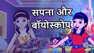 Sapna aur Bioscope   सपने साकार करें   सबक देगी नानी   Hindi Moral Stories for Kids   Woka Hindi