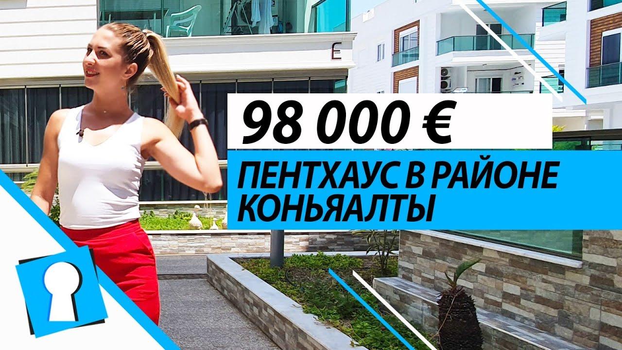 Недвижимость в Турции. Пентхаус в Анталии в районе Коньяалты за 98000 € от AZPO Турция Анталия.