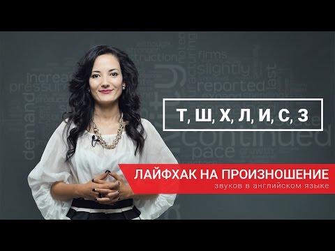 Как правильно читать английские слова на русском языке
